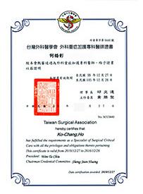 外科重症加護專科醫師證書
