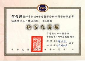 100年度整形外科考試全國第一名