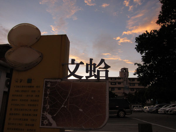夕陽中的文蛤.jpg