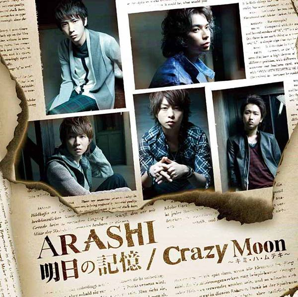 Image result for 嵐 明日 の 記憶 crazy moon