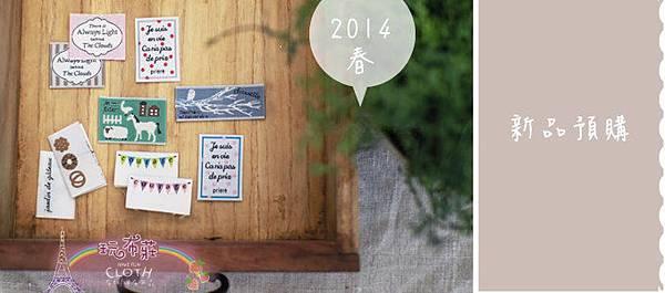 日本布標-2014春-預購