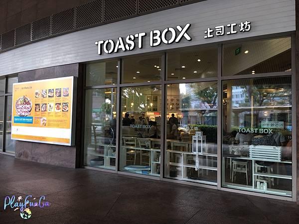 吐司工坊Toast Box