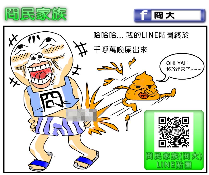 Line Sticker 1