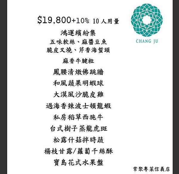 0313《常聚粵菜》 (4).jpg