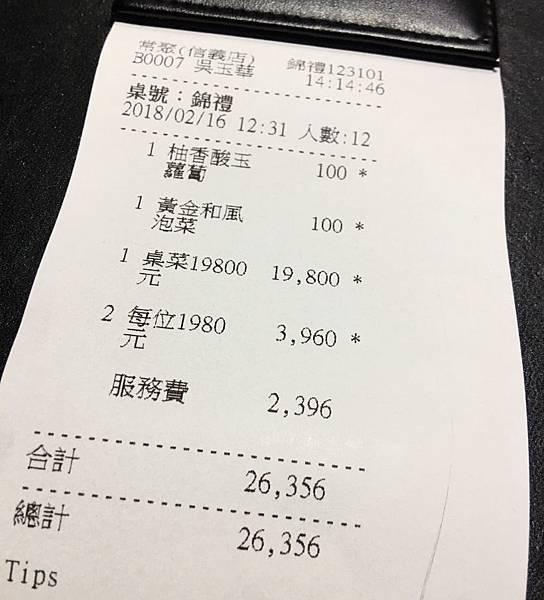 0313《常聚粵菜》 (22).jpg