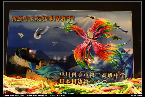 Nanjing4_52.jpg