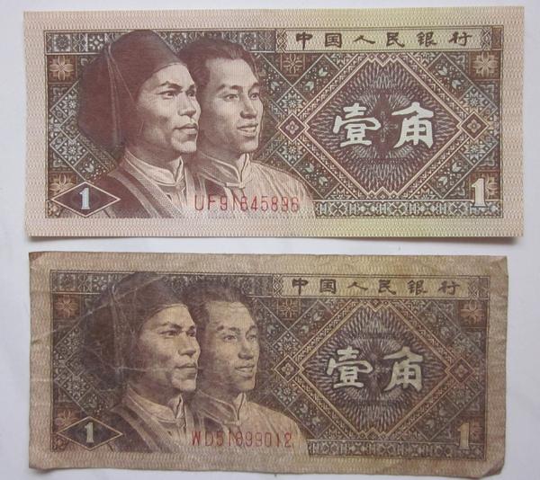 中國人民銀行-壹角.jpg