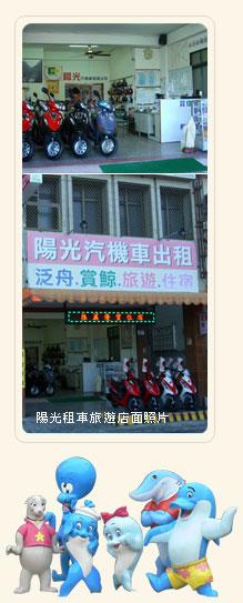 花蓮陽光租車旅遊網