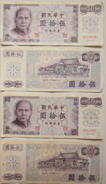 中華民國-伍拾圓-2.jpg