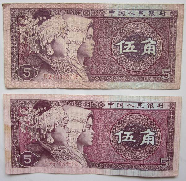 中國人民銀行-伍角.jpg