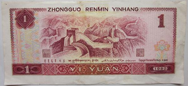 中國人民銀行-壹圓-1.jpg