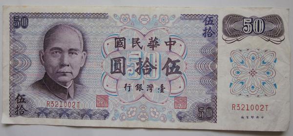 中華民國-伍拾圓-1.jpg