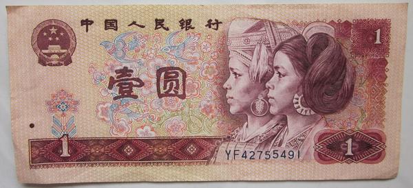 中國人民銀行-壹圓.jpg