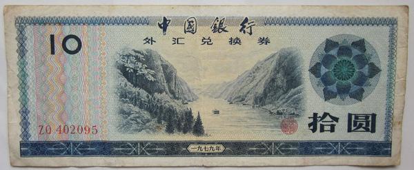 中國銀行兌換卷.jpg
