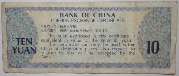 中國銀行兌換卷-1.jpg