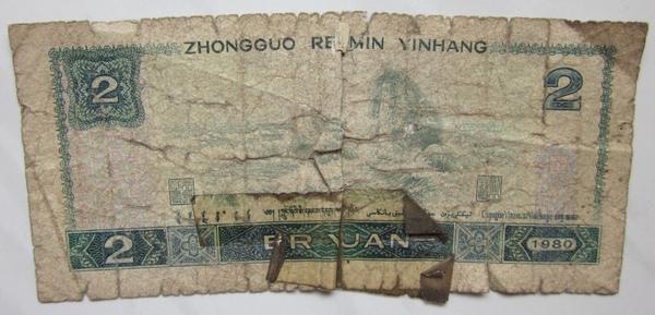 中國人民銀行-貳圓-1.jpg