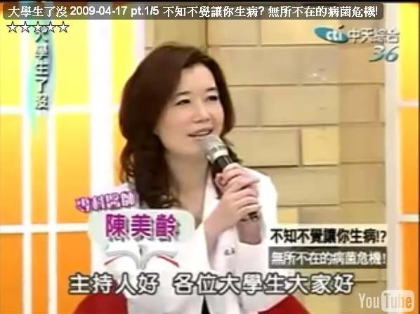 美麗爾陳美齡醫師.jpg