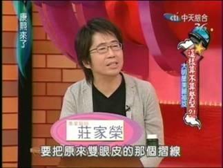 莊家榮醫師3.jpg