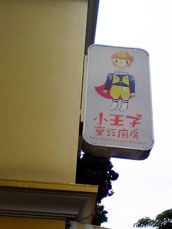 小王子童話廚房