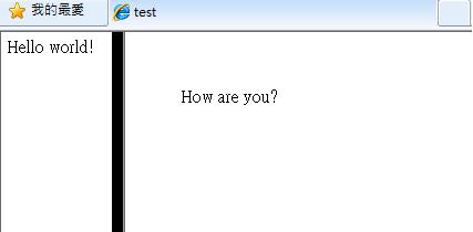 HTML框架結果