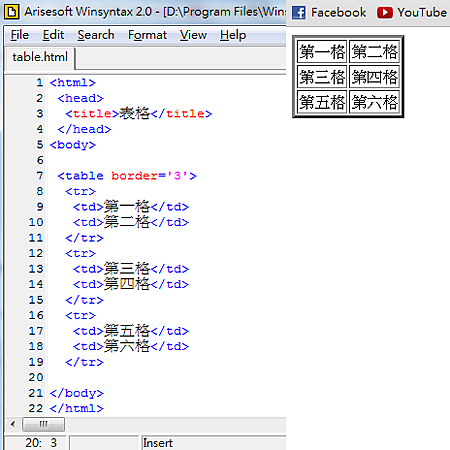 HTML基本表格