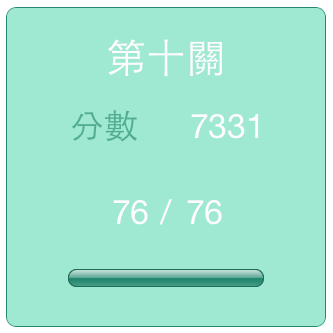 第十關-2