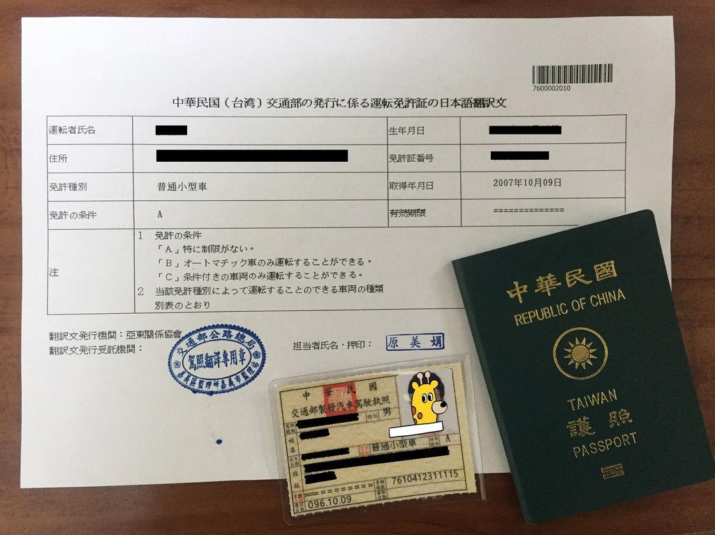 租車準備文件