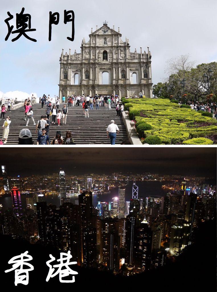 1.澳門、香港