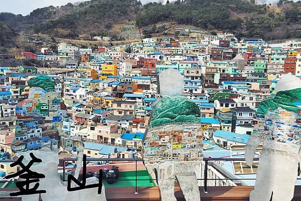 5. 釜山