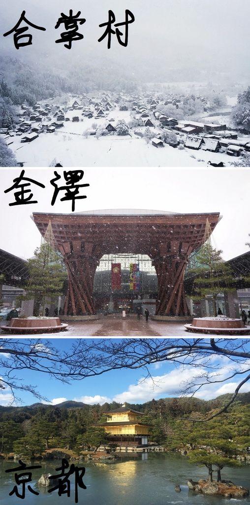 6. 合掌村、金澤、京都