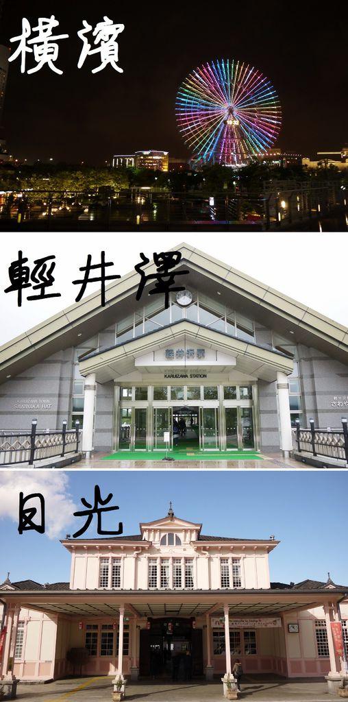 7. 橫濱、輕井澤、日光