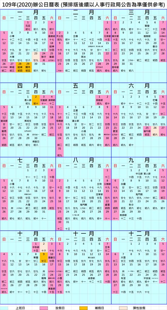 2020行事曆