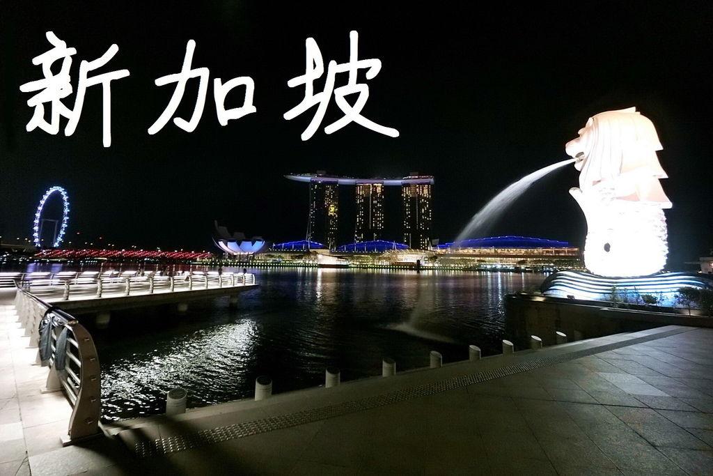 9. 新加坡