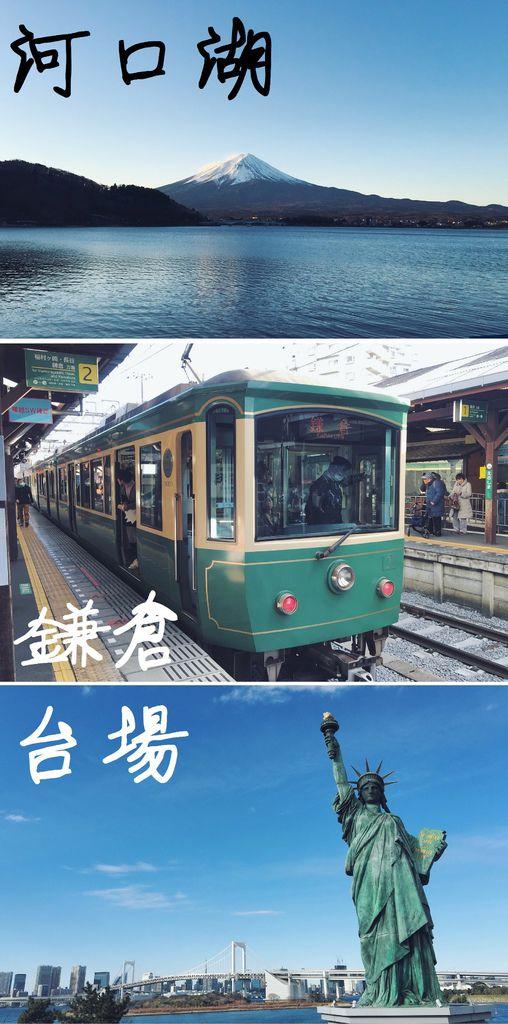 10. 河口湖、鎌倉、台場