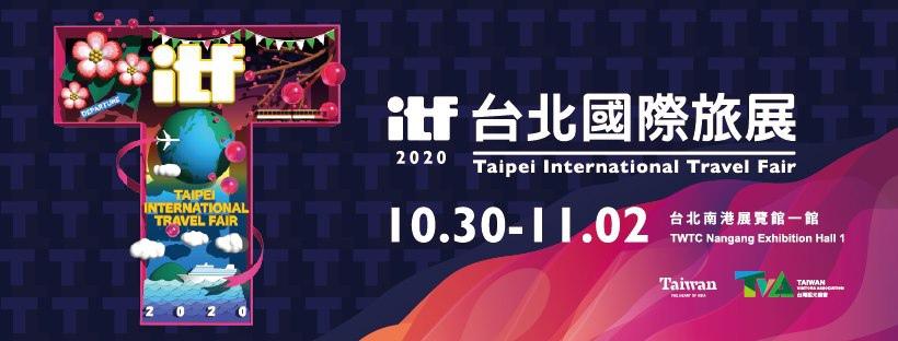 2020 ITF