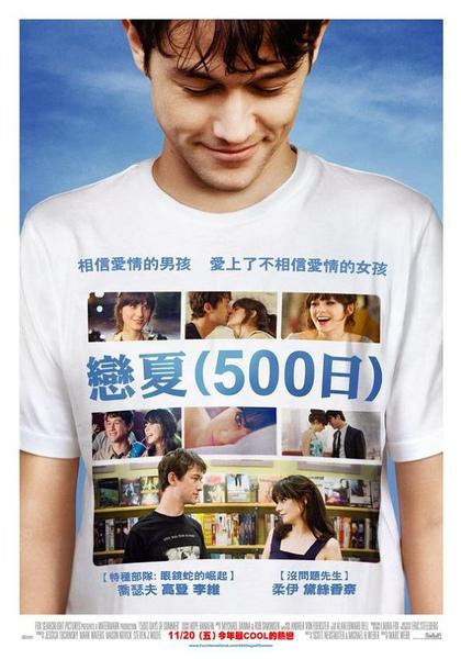 <戀夏500日>