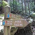 苗栗加里山~只有3km, 只要花3hr  (os: 小case)