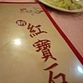 """今天又來到紅寶石餐廳, 2個人吃一下就飽了...點好少~遜掉了@@"""""""