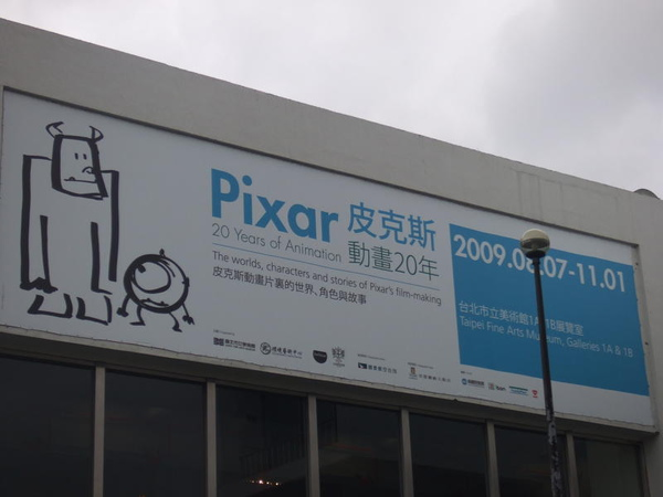Pixar 20 Years of Animation