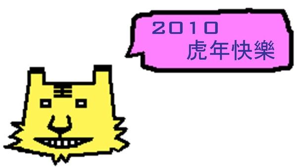 2010 tiger.jpg