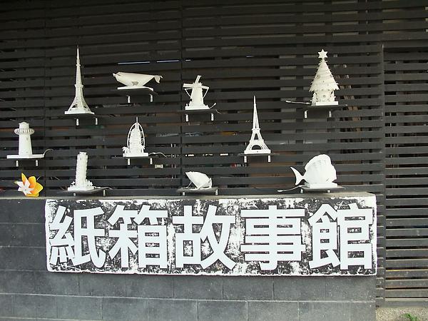 台中紙箱王主題餐廳