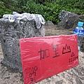 攻頂了!!  前人留下的牌子~~3km的山...是垂直計算的吧=口=