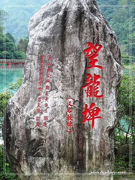 望龍埤abc123 (3).jpg
