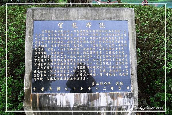 望龍埤abc123 (30).jpg