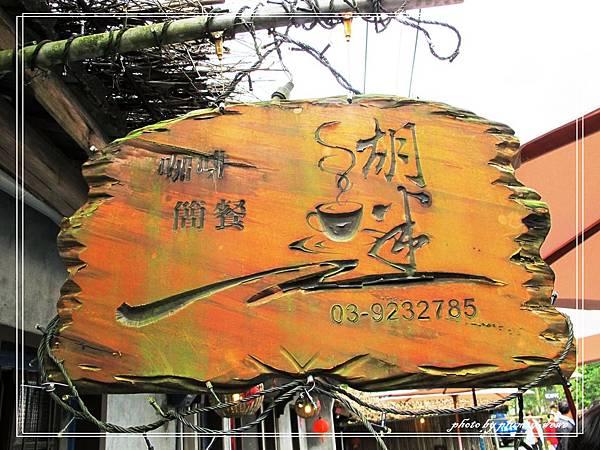 望龍埤abc123 (39).jpg