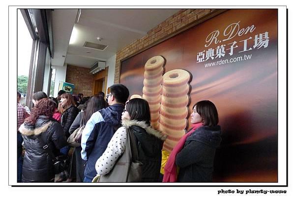 亞典菓子工廠 (2).jpg