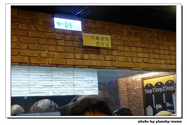 亞典菓子工廠 (5).jpg