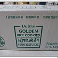 稻鴨米餅 (2)