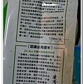 稻鴨米餅 (7)