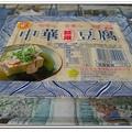 副食品-番茄豆腐 (2)